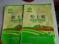 复合彩袋 生物制剂 肥料包装袋